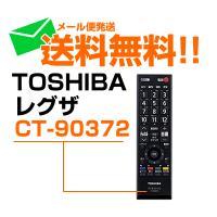 TOSHIBA REGZA TV用純正新品リモコン  新品です。東芝純正 【テレビ対応型番】 55A...
