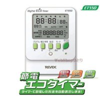 ワットモニター タイマースイッチ  電気器具のスイッチを自動で「入/切」 消費電力が判る節電アイテム...