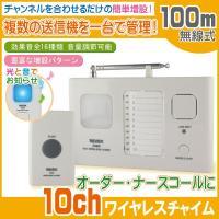 ワイヤレスチャイム 10ch受信 最大100m受信可能 受信機と押ボタン送信機セット