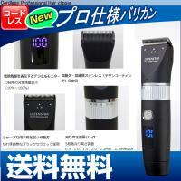 Web Shop ゆとり Yahoo!店 - バリカン 散髪 プロ仕様 充電式バリカン 586 刈り高さ変更可能 送料無料|Yahoo!ショッピング