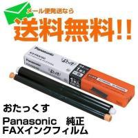 KX-FAN190 インクフィルム おたっくす用 パナソニック 普通紙ファックス用