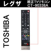 CT-90338Aと表記がありますがCT-90338のリモコンと同じになります。 東芝 REGZA ...