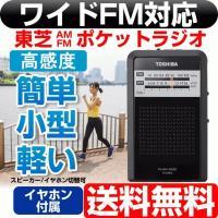 ラジオ 小型 高感度 ポータブル 簡単操作 ポケットサイズ 東芝 AM FM ワイドFM送料無料