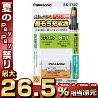 メール便200円発送可 KX-FAN51 電池パック-092 ニッケル水素蓄電池 子機用バッテリー ...