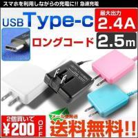 アンドロイドスマホ USB Type-c 用急速充電器 高出力2400mAh ロングコードの2.5m...