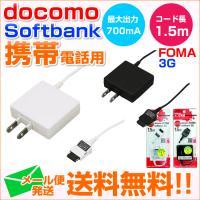 docomo-FOMA/SoftBank-3Gケータイ専用の携帯電話用AC充電器です。 ●ケーブル長...