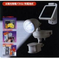 高輝度LED使用、ソーラー充電だからコンセント不要!!設置が簡単!! 人感センサーで点灯ON,OFF...