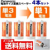 単3乾電池、エボルタ、エネループ充電池を単1のサイズに変換し利用できます。 製品は乾電池用と記載され...