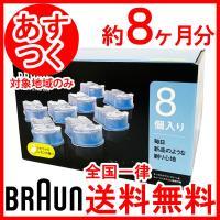 ブラウン 洗浄液 カートリッジ 8個入 (約8ヶ月分)  クリーン&リニュー交換カートリッジ アルコール洗浄 BRAUN CCR4 CR /シェーバー洗浄液