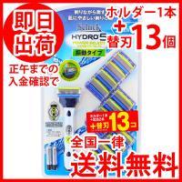 シック ハイドロ5 髭剃り 5枚刃 替刃 替え刃 パワーセレクト 振動 SCHICK HYDRO5 13 (ホルダー1本 + 替刃13個 + 電池2本)