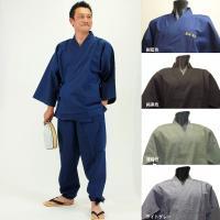 作務衣(さむえ)■麻混 先染作務衣 麻55%綿45%(紺藍色・純黒色・ライトグレー・薄緑色)