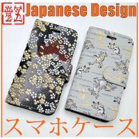 竜図iPhone6s/7含むほぼ全機種対応(※大きな機種には装着できません。)手帳型金襴龍桜鶴風神雷...