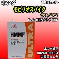 Honda 純正ウルトラ HMMF マルチマチックフルード 4L缶 ホンダ モビリオスパイク GK1/GK2 平成17年12月-