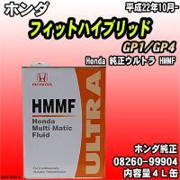 Honda 純正ウルトラ HMMF マルチマチックフルード 4L缶 ホンダ フィットハイブリッド GP1/GP4 平成22年10月-