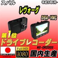 商品名 ドライブレコーダー メーカー 株式会社エフ・アール・シー シリーズ NEXTEC 品番 NX...