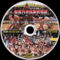 明治維新後は、草相撲の力士が各地に輩出し、興業相撲が催されるようになり、和田乃神社は、八幡講という...