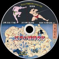 このCDには、「ふんどし談義」で削除した浮世絵春画6枚をリバイバル収録しています。春画にも褌がしっ...
