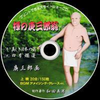 このたび、44人目の感動写真集同人になって頂いた庚三郎さんは、褌姿が粋で美しい庚三郎翁を描くデジタル...