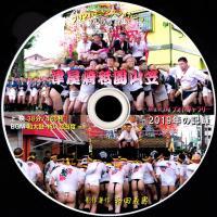 【52e】 DVD写真集「津屋崎祇園山笠2019」(スライドショー形式)