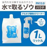 品名:アルカリ電解水「水で取るゾウ!」 液性:PH13.0(強アルカリ性) 成分:純水容量:1リット...