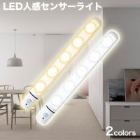 LED センサーライト 人感センサー 人感センサーライト ライト LED LEDライト 玄関 照明 電池 自動点灯 蛍光色 電球色 自動点灯 自動消灯 おしゃれ オシャレ 屋内