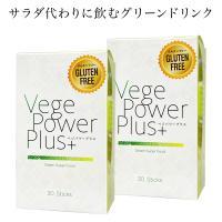 アビオス ベジパワープラス 30包 2箱セット ビューティーアドバイザーおすすめ! 麦若葉加工食品
