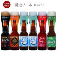 網走ビール 6本詰合せ 北海道 (流氷ドラフト2本+他各1本) お取り寄せ お土産 ギフト プレゼント 特産品 名物商品 母の日 おすすめ