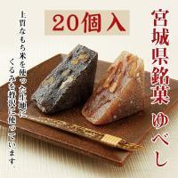 ゆべし 詰合せ 20個入 宮城県銘菓 和菓子 くるみゆべし ごまゆべし お取り寄せ お土産 ギフト プレゼント 母の日