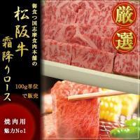お歳暮 松阪牛 ロース焼肉用 100g 冷凍 三重県 お取り寄せ お土産 ギフト プレゼント
