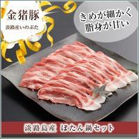 【全品送料無料】【わが街とくさんネット】 「金猪豚(ブランド名:淡路島ポーク)」は、正確には豚ではな...