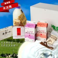 【全品送料無料】【わが街とくさんネット】 ■規格:ノンホモ牛乳(瓶入り)(900ml)×1個 イズモ...