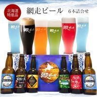【全品送料無料】【わが街とくさんネット】 網走ビール全商品6種類が入ったセットです。 ■商品内容:流...