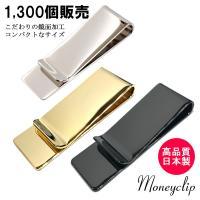 マネークリップ ブランド カード 鏡面 日本製 真鍮 シルバー ゴールド ブラック