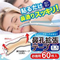 鼻孔拡張テープ お徳用 60枚入 肌色タイプ 鼻呼吸 鼻づまり 解消 いびき防止 鼻呼吸テープ 日本製 花粉症対策 鼻腔拡張テープ 送料無料