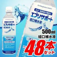 エブリサポート経口補水液 500ml 48本(2ケース) 日本薬剤 熱中症対策 清涼飲料水 ペットボトル【送料無料 (沖縄・離島除く)】