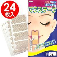 【いびき防止に】 口呼吸はのどを痛めやすく、異物混入の原因にも! 就寝時にテープを貼ることで、朝まで...