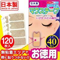 マウステープ 120枚(40枚入×3個) 鼻呼吸テープ 口閉じテープ いびき対策 幅広 マウステープ 口呼吸防止テープ 日本製 鼻呼吸