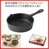スキレット 15cm IH対応 オーブン対応 食洗機対応 厚手の鉄製フライパン 深型 サイズ:37×...