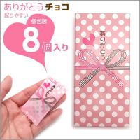 義理チョコ、友チョコに最適な個包装・プチサイズ!(バレンタインチョコ) 手のひらサイズ、熨斗デザイン...