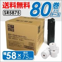 レジロール 感熱紙 ペーパー SR5872 サーマルロール 80巻/ケース レジロールでコスト削減 ...