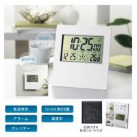 電波時計(置き掛け兼用)置いても掛けてもスタイリッシュなデジタル電波時計 大きな文字で読みやすい♪