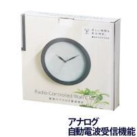 電波時計 掛け時計 電波 時計 壁掛け電波時計 シンプルな電波時計のある素敵な1日 夜間秒針停止機能...