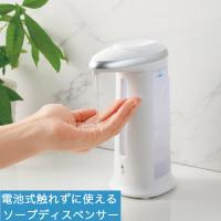 【触れずに使える!ディスペンサー】 手をかざすだけで適量の洗剤が自動で出てくる    手にはバイ菌が...