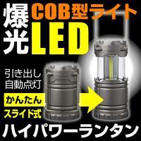 驚きの明るさ!360度を照らす爆光ランタンライト! 引き出して自動点灯 COB型LEDハイパワーラン...