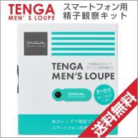 TENGA テンガ メンズ ルーペ  精子観察キット  スマートフォン用精子観察キット TML-001「ネコポス」「メール便で送料無料」男性妊活