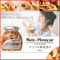 ナッツの蜂蜜漬け ナッツ イン ハニージャー190g 送料無料!