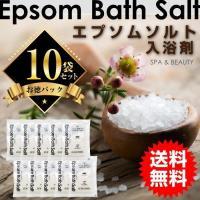 入浴剤10袋セット 福袋 送料無料  海外セレブにも人気の「エプソムソルト」入浴剤。  お試し用とし...