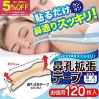鼻孔拡張テープ  お徳用 60枚入 2個セット  肌色タイプ 鼻呼吸 鼻づまり 解消 いびき防止 鼻呼吸テープ 日本製  鼻腔拡張テープ 送料無料