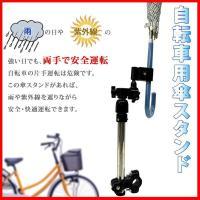 自転車傘スタンド