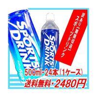 スポーツドリンク 500ml ペットボトル/人気//ランキング/セット/わけあり 食品/訳あり商品 ...